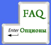 FAQ по опционной торговле