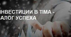 инвестирование в ТИМА счета